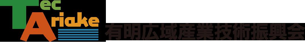 有明広域産業技術振興会