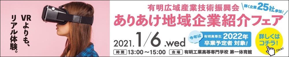 ありあけ地域企業紹介フェア2021
